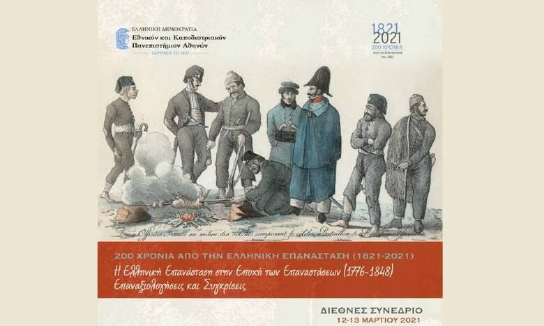 Η Ελληνική Επανάσταση στην Εποχή των Επαναστάσεων: Διεθνές Συνέδριο, 12-13 Μαρτίου 2021