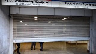 Με εντολή της ΕΛ.ΑΣ. έκλεισαν πέντε σταθμοί του Μετρό