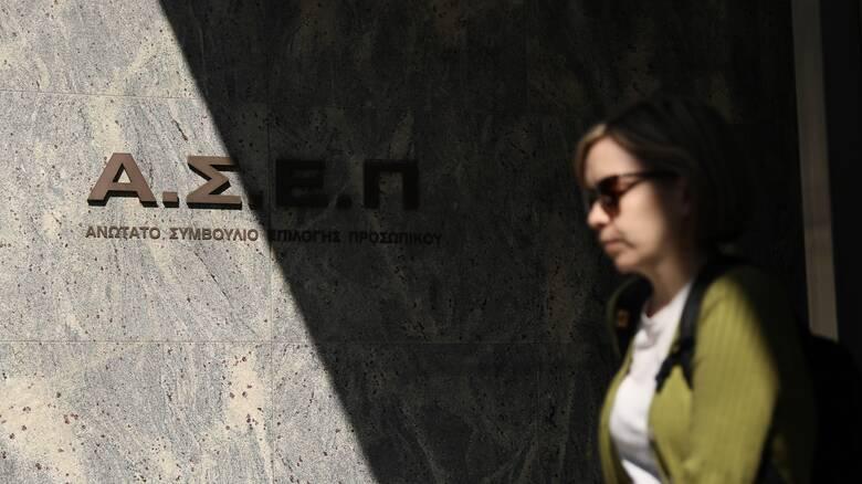 ΑΣΕΠ: Προκήρυξη για μόνιμες θέσεις στην Ενιαία Αρχή Δημοσίων Συμβάσεων