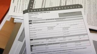 Κτηματολόγιο:Εξάμηνο διορθώσεων χωρίς πρόστιμα