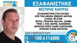 Εξαφανίστηκε 50χρονος από την περιοχή Εθνικής Άμυνας στην Αθήνα