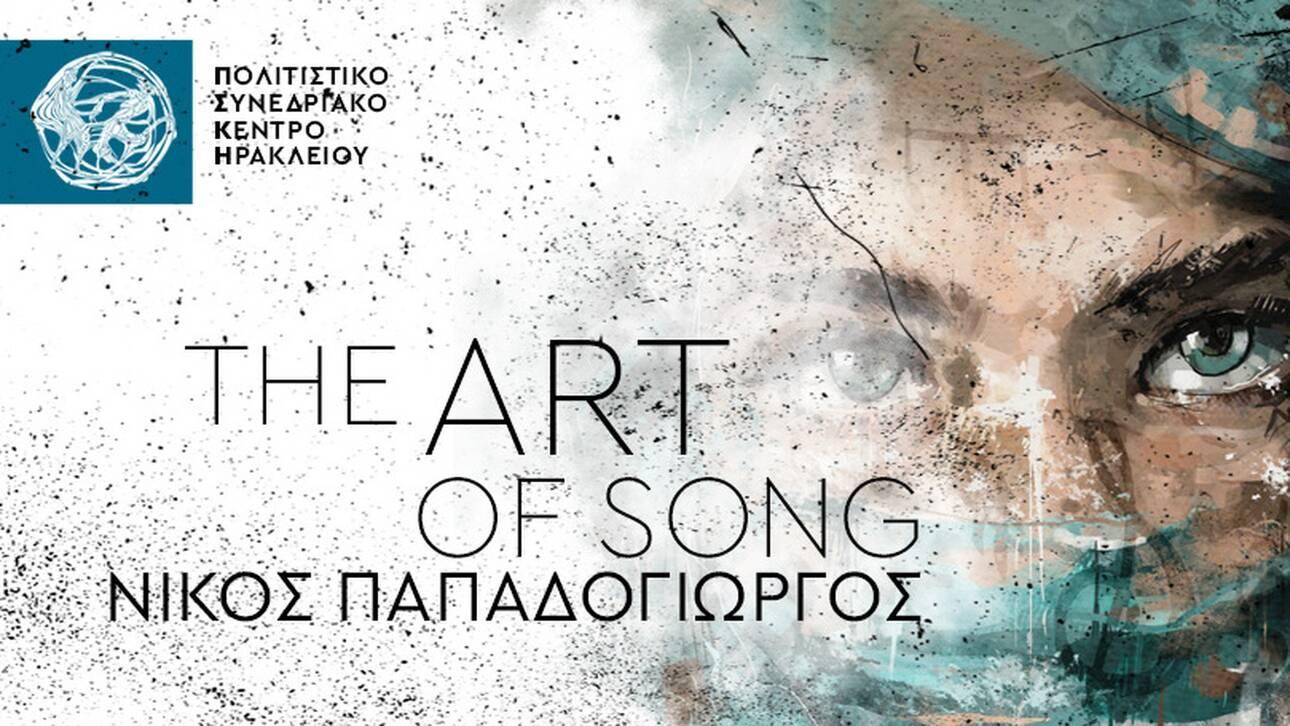 Διαδικτυακά με την Τέχνη:Nikos Papadogiorgos - The Art of Songστο ΠΣΚ Ηρακλείου