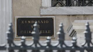 Ελλάδα 2021: Πράσινο φως από το ΣτΕ για κυκλοφορία αναμνηστικού κέρματος