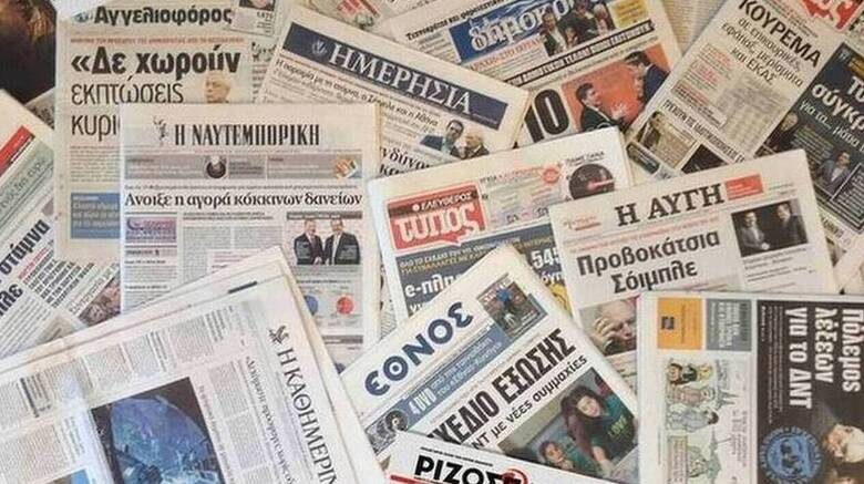 Τα πρωτοσέλιδα των εφημερίδων (12 Μαρτίου)