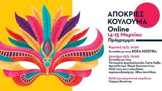 Απόκριες και Κούλουμα Online από την Περιφέρεια Αττικής