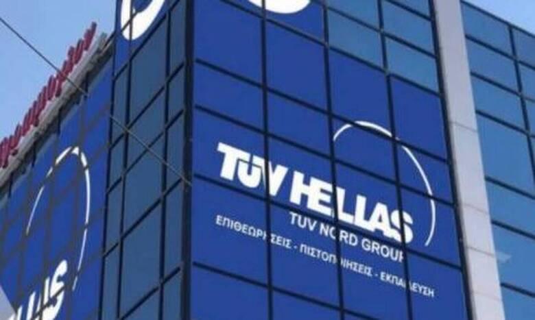 Διαδικτυακή συζήτηση για την Πιστοποίηση ως αρωγό της Βιώσιμης Ανάπτυξης από την TÜV HELLAS