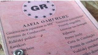 Ηλεκτρονικά η αντικατάσταση διπλώματος και τα αντίγραφα άδειας οδήγησης στην Αττική