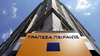 Η Ένωση Ελλήνων Επενδυτών για την αύξηση κεφαλαίου της Τράπεζας Πειραιώς
