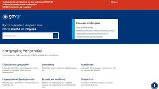 Μητσοτάκης: Η ανάρτηση στο Facebook για τον ένα χρόνο λειτουργίας του Gov.gr