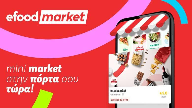 efood market: Ψώνια από mini market σε 25'