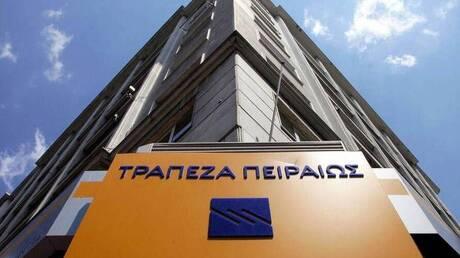 Τράπεζα Πειραιώς: Αίτημα για αναστολή διαπραγμάτευσης της μετοχής από την Ένωση Ελλήνων Επενδυτών