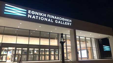 Κυκλοφοριακές ρυθμίσεις αύριο στην Αθήνα λόγω των εγκαινίων του νέου κτηρίου της Εθνικής Πινακοθήκης