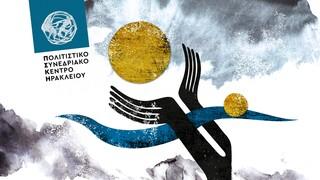 ΠΣΚ Ηρακλείου: Οπτικοακουστικό θέαμα για τα 200 χρόνια από την Ελληνική Επανάσταση