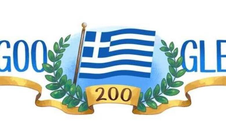 Τα 200 χρόνια από την Ελληνική Επανάσταση τιμά το doodle της google