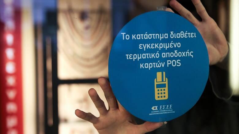 Πληρωμές με κάρτες: Χωρίς ΡΙΝ οι αγορές έως 50 ευρώ μέχρι τις 30 Ιουνίου
