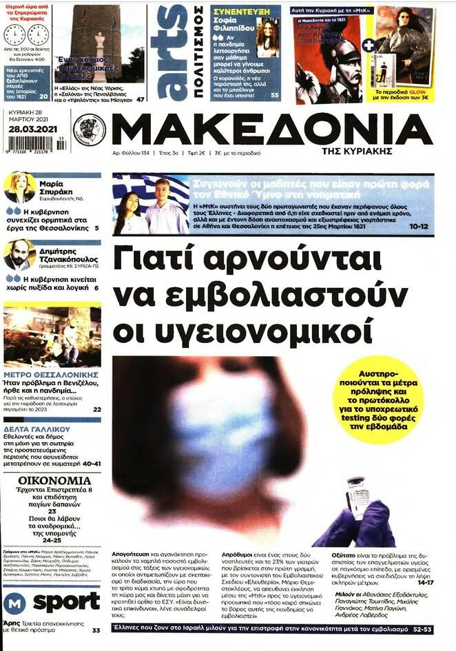 https://cdn.cnngreece.gr/media/news/2021/03/27/259833/photos/snapshot/PRESS_PDF_20210327-page-002.jpg