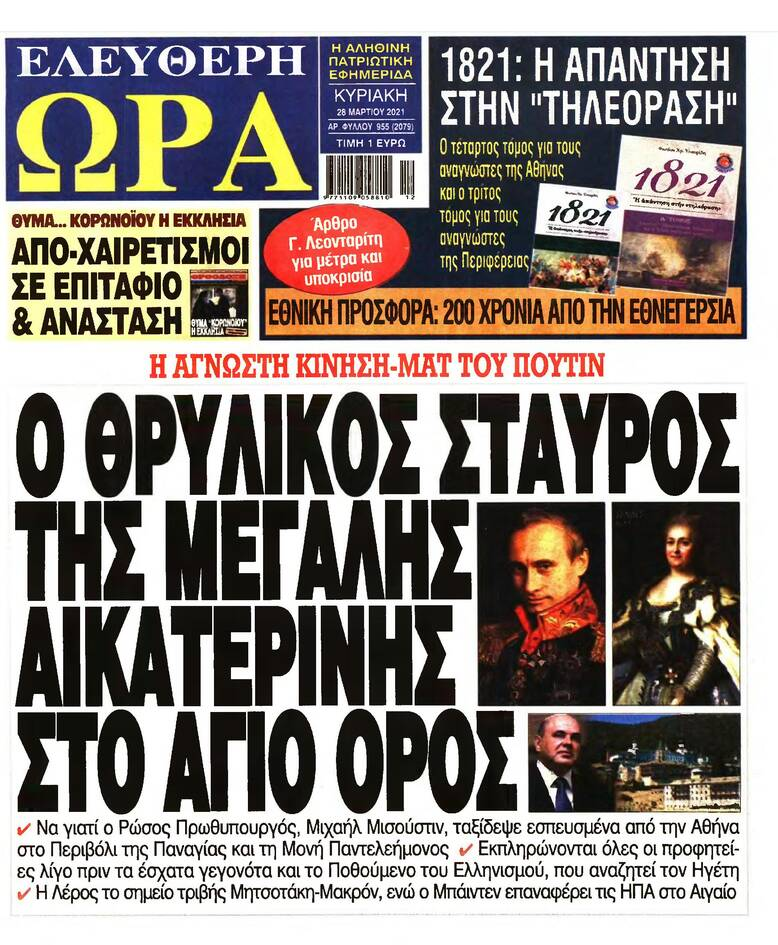 https://cdn.cnngreece.gr/media/news/2021/03/27/259833/photos/snapshot/PRESS_PDF_20210327-page-003.jpg