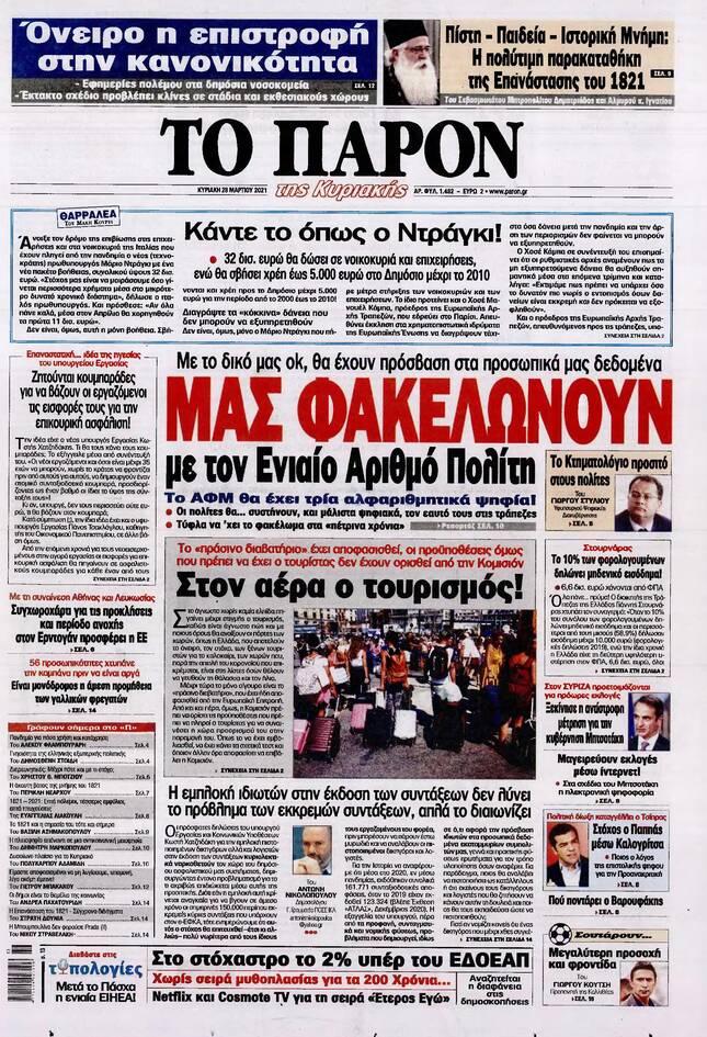 https://cdn.cnngreece.gr/media/news/2021/03/27/259833/photos/snapshot/PRESS_PDF_20210327-page-004.jpg