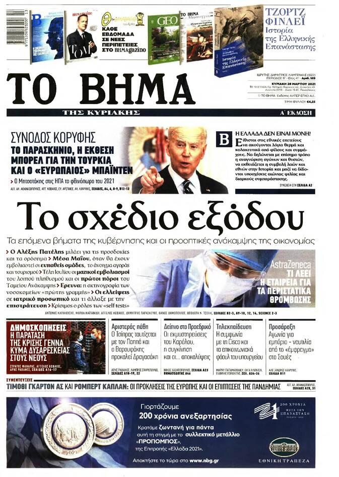 https://cdn.cnngreece.gr/media/news/2021/03/27/259833/photos/snapshot/PRESS_PDF_20210327-page-005.jpg