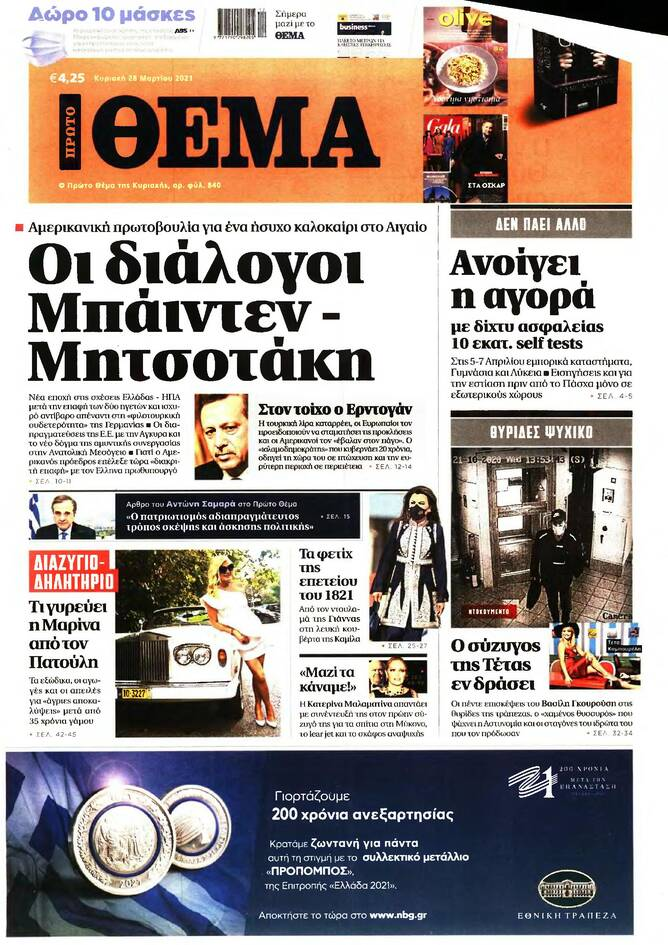 https://cdn.cnngreece.gr/media/news/2021/03/27/259833/photos/snapshot/PRESS_PDF_20210327-page-006.jpg