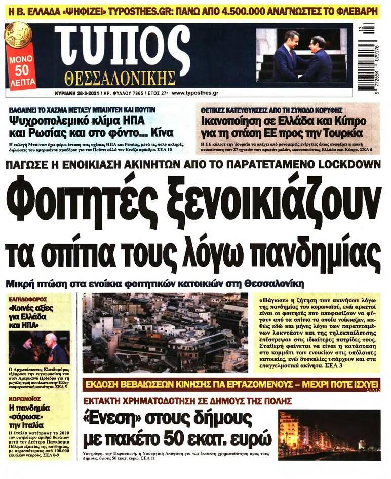 https://cdn.cnngreece.gr/media/news/2021/03/27/259833/photos/snapshot/PRESS_PDF_20210327-page-007.jpg
