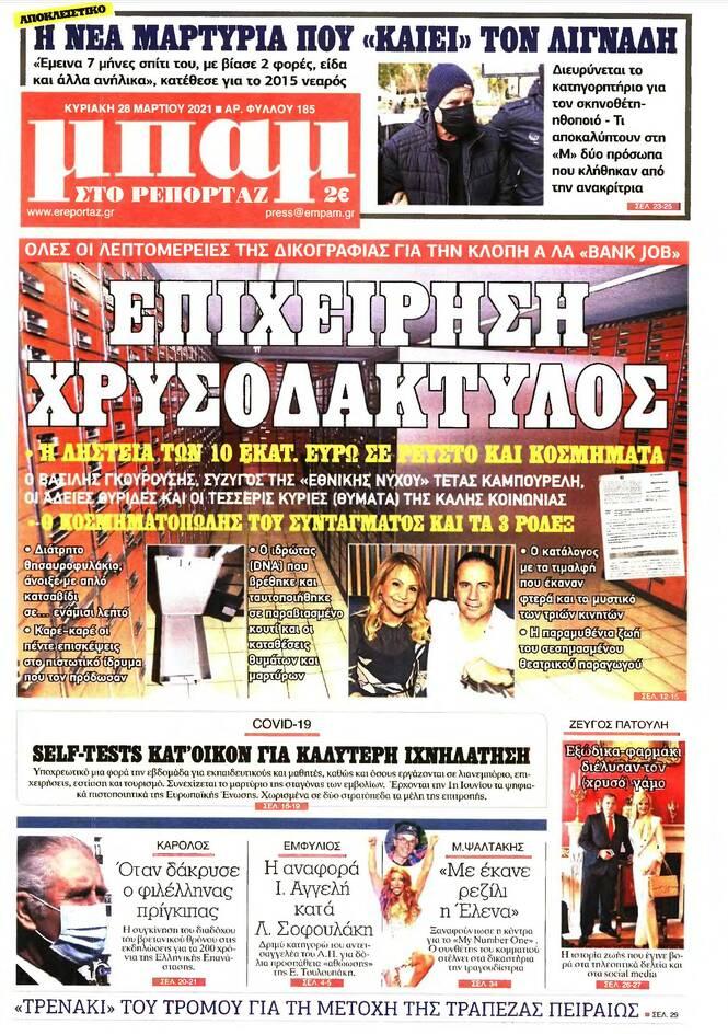 https://cdn.cnngreece.gr/media/news/2021/03/27/259833/photos/snapshot/PRESS_PDF_20210327-page-008.jpg