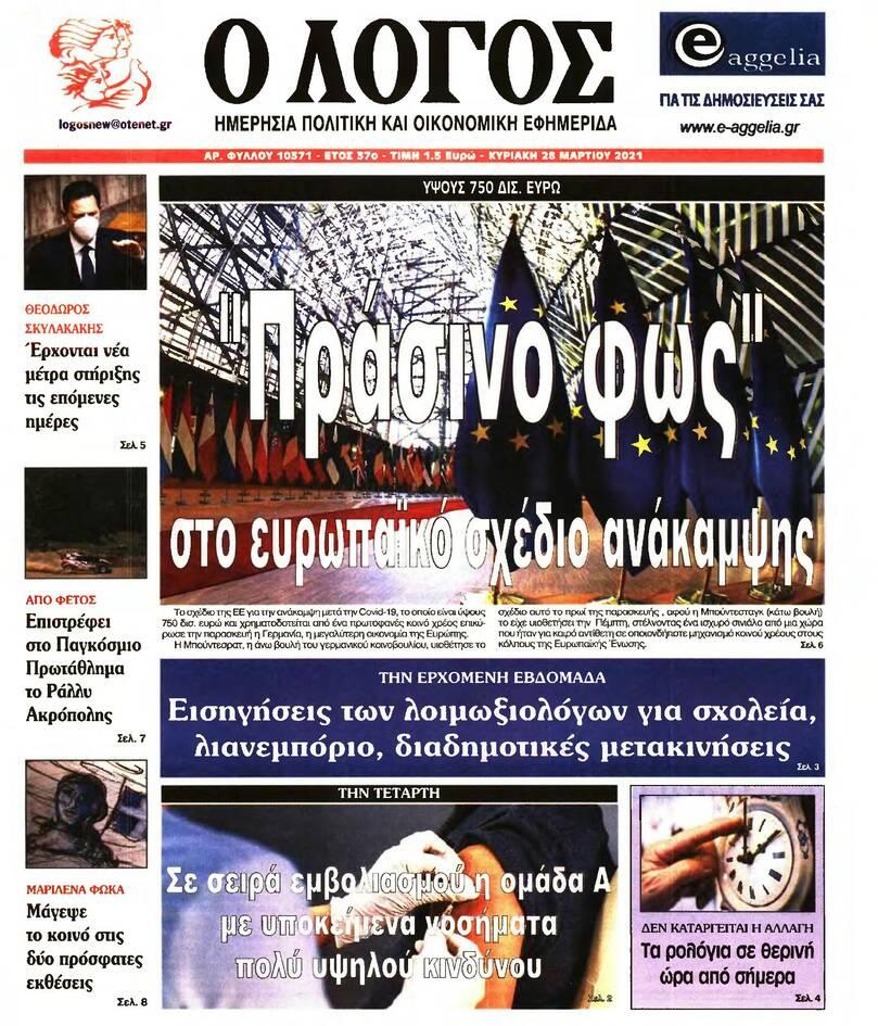 https://cdn.cnngreece.gr/media/news/2021/03/27/259833/photos/snapshot/PRESS_PDF_20210327-page-009.jpg