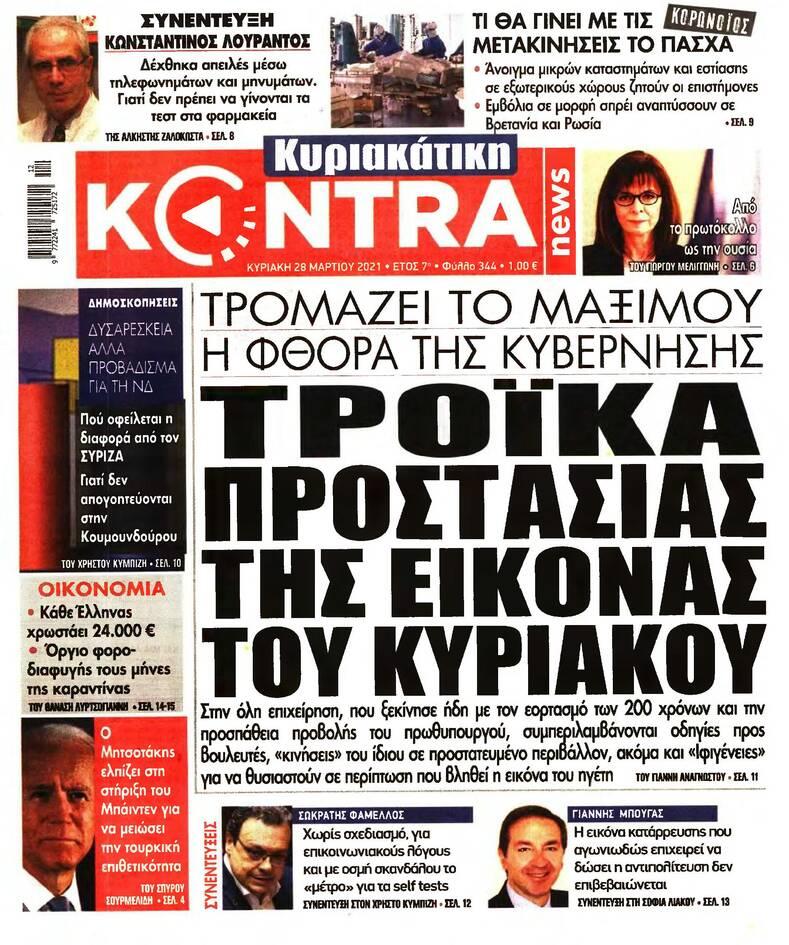 https://cdn.cnngreece.gr/media/news/2021/03/27/259833/photos/snapshot/PRESS_PDF_20210327-page-010.jpg