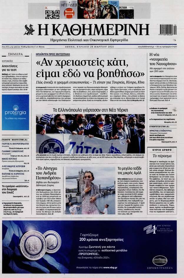 https://cdn.cnngreece.gr/media/news/2021/03/27/259833/photos/snapshot/PRESS_PDF_20210327-page-012.jpg