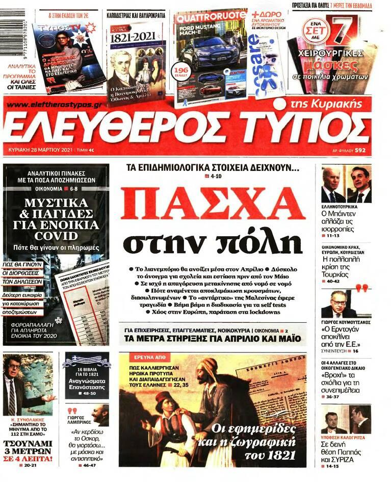 https://cdn.cnngreece.gr/media/news/2021/03/27/259833/photos/snapshot/PRESS_PDF_20210327-page-013.jpg