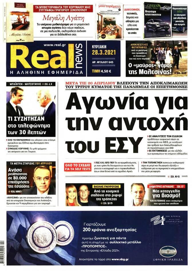 https://cdn.cnngreece.gr/media/news/2021/03/27/259833/photos/snapshot/PRESS_PDF_20210327-page-014.jpg