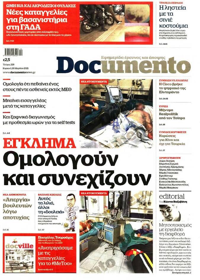 https://cdn.cnngreece.gr/media/news/2021/03/27/259833/photos/snapshot/PRESS_PDF_20210327-page-016.jpg