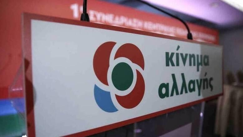 ΚΙΝΑΛ: Ερωτηματικά από τις «βιαστικές» αποφάσεις της κυβέρνησης για την Τράπεζα Πειραιώς