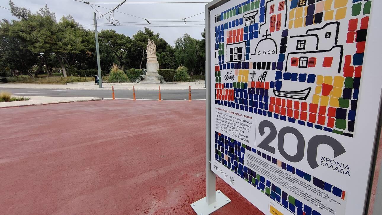 Επέτειος 1821: 200 χρόνια Ελλάδα στη λεωφόρο Βασιλίσσης Όλγας