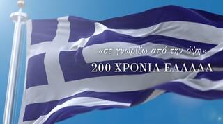 Επέτειος 1821: Στο διαδίκτυο η ταινία «Σε γνωρίζω από την όψη - 200 χρόνια Ελλάδα!»