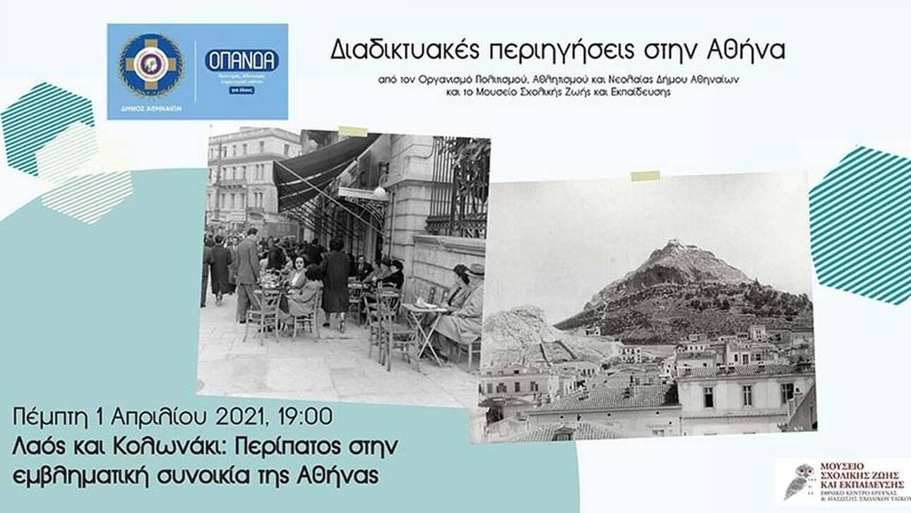 Λαός και Κολωνάκι: Διαδικτυακός περίπατος στην εμβληματική συνοικία της Αθήνας από τον ΟΠΑΝΔΑ