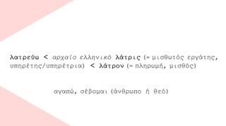 @e.x.i.s: Ένα λεξικό με κινούμενες εικόνες, χρώματα, μουσικές και χιούμορ στο Instagram