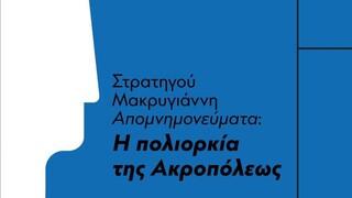 ΚΠΙΣΝ: Η «Πολιορκία της Ακροπόλεως» από τα «Απομνημονεύματα» του Μακρυγιάννη σε live streaming