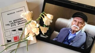 «Αιέν ο Έλληνας»: Aντί μνημοσύνου για τον Μανώλη Γλέζο