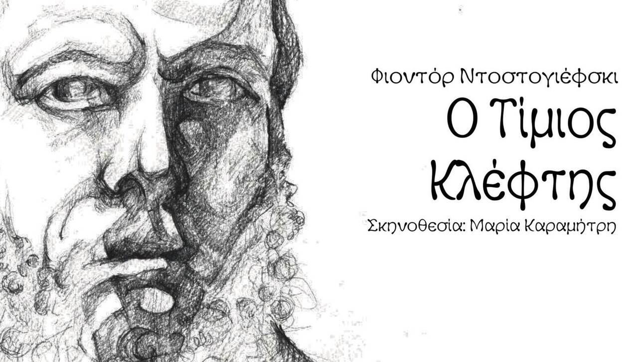 «Ο Τίμιος Κλέφτης» του Φιοντόρ Ντοστογιέφσκι διαδικτυακά από το ΚΘΒΕ
