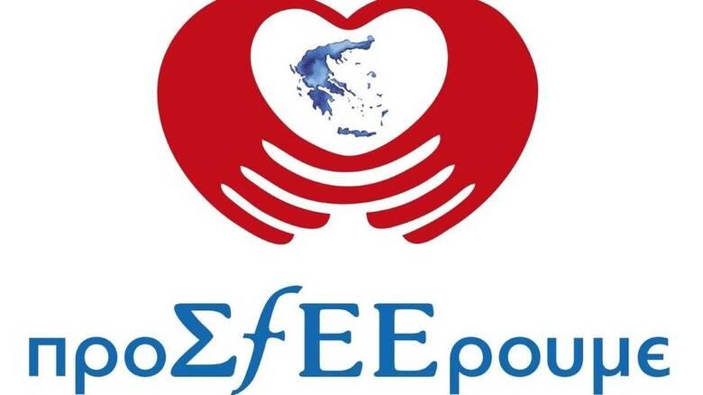 ΣΦΕΕ: Συνεχίζει το Πρόγραμμα «προΣfΕΕρουμε» - Στηρίζει την κοινωνία με τον ΕΕΣ