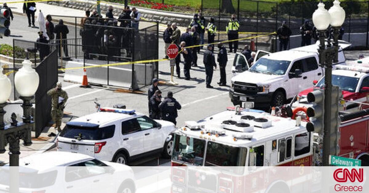 Καπιτώλιο: Αυτοκίνητο έπεσε πάνω στη φρουρά – Νεκροί ένας αστυνομικός και ο δράστης
