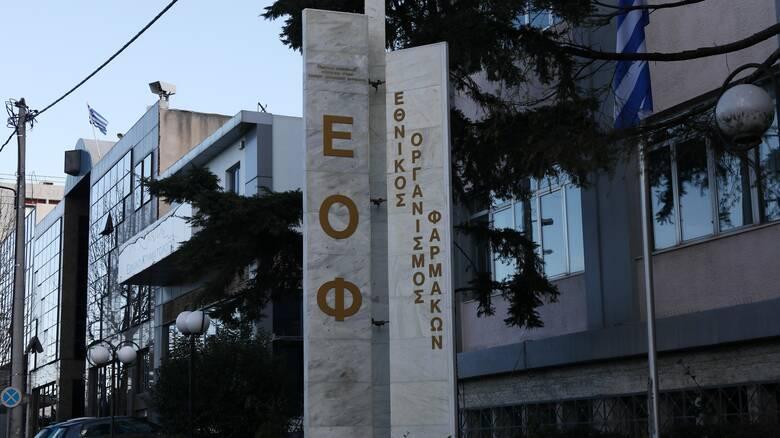 ΕΟΦ: Απάντηση μετά τις καταγγελίες για την Επιτροπή Φαρμακοεπαγρύπνησης και το εμβόλιο AstraZeneca