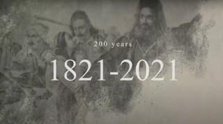Ιστορικοί εξηγούν το πλαίσιο μέσα στο οποίο ξέσπασε η Επανάσταση του 1821
