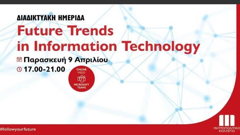Διαδικτυακή Ημερίδα «Future Trends in Information Technology» από το Μητροπολιτικό Κολλέγιο