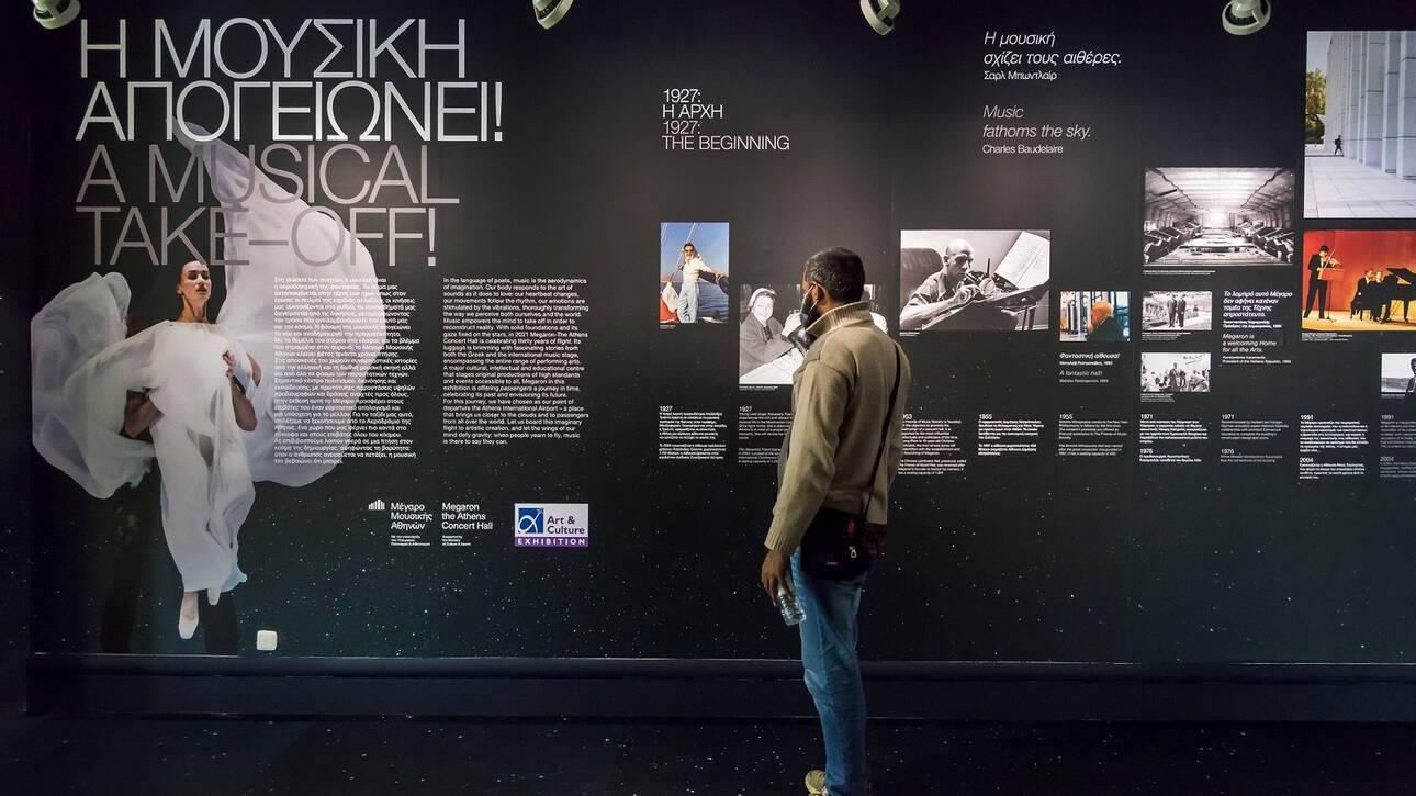 «Η μουσική απογειώνει!»: Μια έκθεση για τα 30 χρόνια του ΜMA στον Διεθνή Αερολιμένα Αθηνών