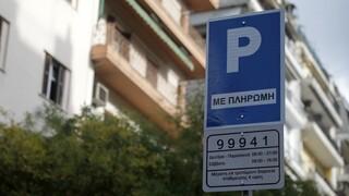 Επανέρχεται από τη Δευτέρα το Σύστημα Ελεγχόμενης Στάθμευσης στην Αθήνα