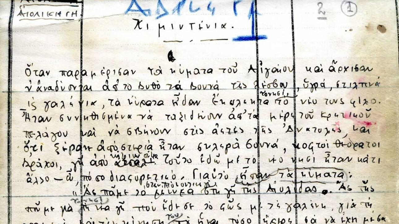 Μουσείο Μπενάκη: Μεγάλη έκθεση για τα 100 χρόνια από τη Μικρασιατική καταστροφή
