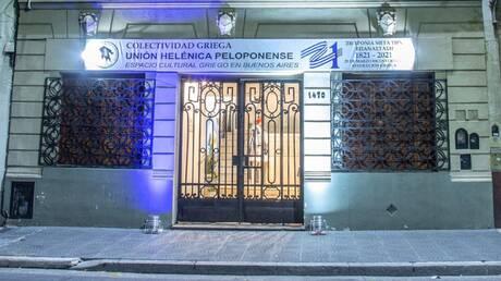 Αργεντινή: Ο Ελληνισμός του Μπουένος Άιρες τιμά τα 200 χρόνια από την Επανάσταση του 1821