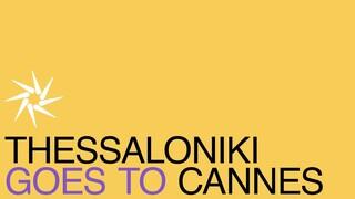 Φεστιβάλ Κινηματογράφου Θεσσαλονίκης: Η δράση «Thessaloniki Goes to Cannes» αναζητά ταινίες